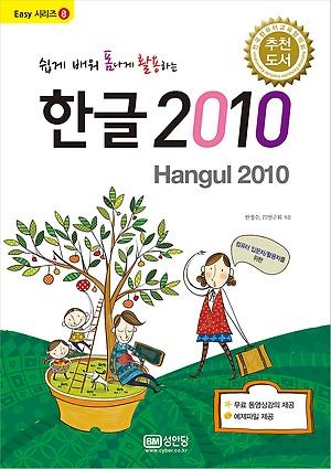 (성안당) 쉽게 배워 폼나게 활용하는 한글2010