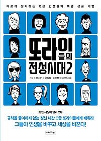 또라이들의 전성시대 2