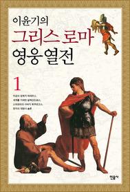이윤기의 그리스 로마 영웅 열전 1