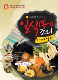 일식 복어 조리기능사 실기 (2016)