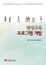 평생교육프로그램개발