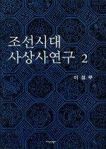 조선시대 사상사연구 2