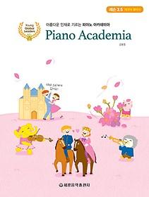 피아노 아카데미아 레슨 3.5