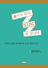4가지 성격 DISC와 만나다