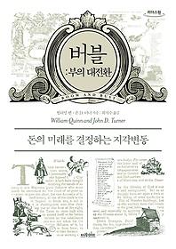 버블 - 부의 대전환 (큰글자도서)