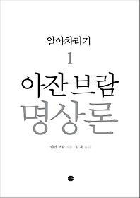 아잔 브람 명상론 1
