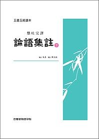 현토완역 논어집주 (하)