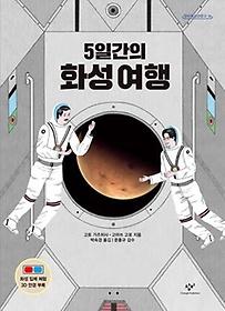 5일간의 화성여행