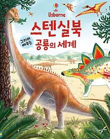 스텐실북 그리며 배우는 공룡의 세계