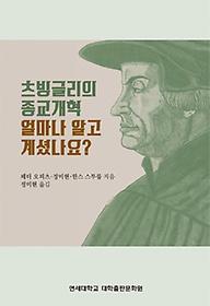 츠빙글리 종교개혁, 얼마나 알고 계셨나요?