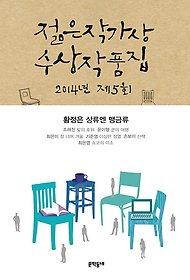 2014년 제5회 젊은작가상 수상작품집