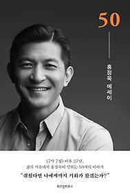 50 홍정욱 에세이 책표지