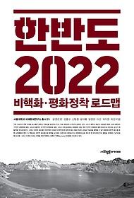 한반도 2022