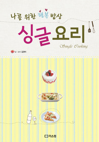 싱글 요리 SINGLE COOKING