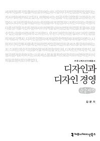 디자인과 디자인 경영 (큰글씨책)