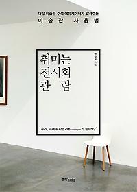 취미는 전시회 관람 : 대림 미술관 수석 에듀케이터가 알려주는 미술관 사용법