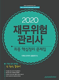 2020 재무위험관리사 최종 핵심정리 문제집