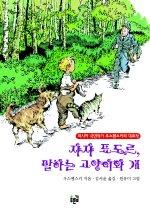 쟈쟈 표도르, 말하는 고양이와 개