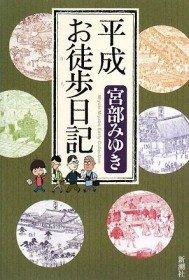 平成お徒步日記 (單行本)