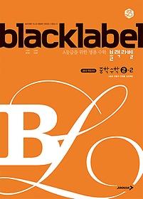 """<font title=""""블랙라벨 black label 중학 수학 2-2 (2020년용)"""">블랙라벨 black label 중학 수학 2-2 (2020...</font>"""