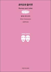 로미오와 줄리엣 (큰글씨책)