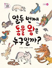 열두 번째 동물 왕은 누구일까?
