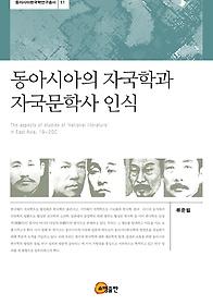 동아시아의 자국학과 자국문학사 인식 = (The) aspects of studies of 'national literature' in East Asia, 19-20C