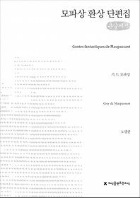모파상 환상 단편집 (큰글씨책)