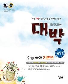 대박 수능국어 기본편 (2016)