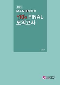 "<font title=""2021 마니(MANI)행정학 + 10점 FINAL 모의고사"">2021 마니(MANI)행정학 + 10점 FINAL 모의...</font>"