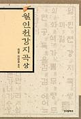 주해 월인천강지곡 (상)