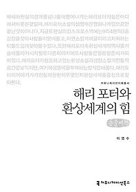 해리 포터와 환상세계의 힘 (큰글씨책)