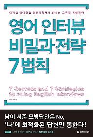 영어인터뷰 비밀과 전략 7법칙 = 7 secrets and 7 strategies to acing english interviews