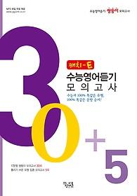 캐치E 수능영어듣기 모의고사 30+5