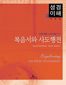 복음서와 사도행전