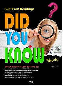 펀펀리딩 - Did You Know?