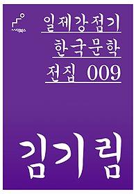 일제강점기 한국문학전집 009 김기림