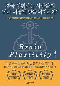"<font title=""결국 성취하는 사람들의 뇌는 어떻게 만들어지는가?"">결국 성취하는 사람들의 뇌는 어떻게 만...</font>"
