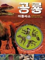 "<font title=""공룡 아틀라스 - 무섭고도 놀라운 공룡 세계 시간 탐험 (책+CD:1)"">공룡 아틀라스 - 무섭고도 놀라운 공룡 세...</font>"