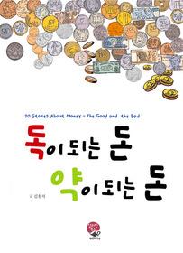 독이 되는 돈 약이 되는 돈 = 20 Stories About Money-The Bad and the Good
