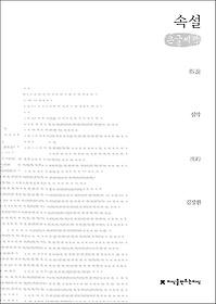 속설 (큰글씨책)