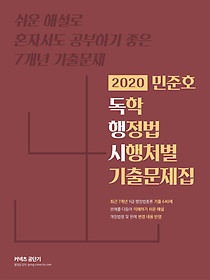 "<font title=""2020 민준호 독학 행정법 시행처별 기출문제집"">2020 민준호 독학 행정법 시행처별 기출문...</font>"