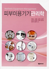 피부미용기기 관리학