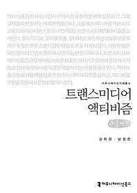 트랜스미디어 액티비즘 (큰글씨책)