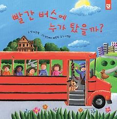 빨간 버스에 누가 탔을까?
