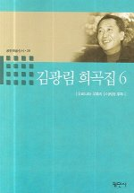 김광림 희곡집 6