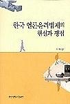 한국 언론윤리법제의 현실과 쟁점