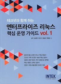 """<font title=""""테크넷과 함께 하는 엔터프라이즈 리눅스 핵심 운영 가이드 vol.1"""">테크넷과 함께 하는 엔터프라이즈 리눅스 ...</font>"""