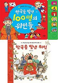 한국을 빛낸 위인 세트 (사운드북+그림책)