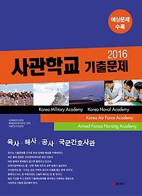 사관학교 기출문제 (2016)